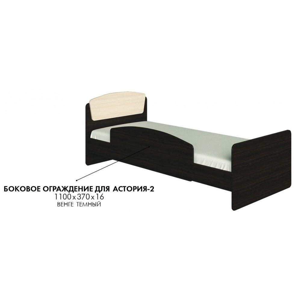 Кровать односпальная с бортиком Астория-2 Эверест