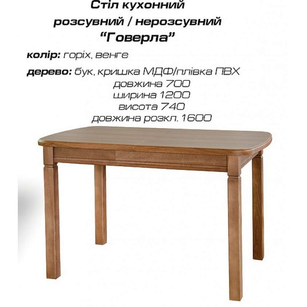 Стол Говерла